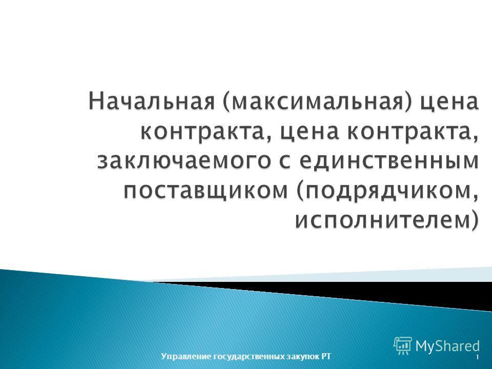 1 Управление государственных закупок РТ