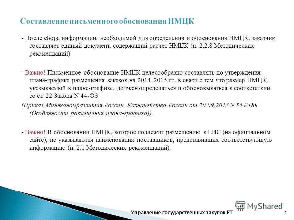 - После сбора информации, необходимой для определения и обоснования НМЦК, заказчик составляет единый документ, содержащий расчет НМЦК (п. 2.2.8 Методических рекомендаций) - Важно! Письменное обоснование НМЦК целесообразно составлять до утверждения пл