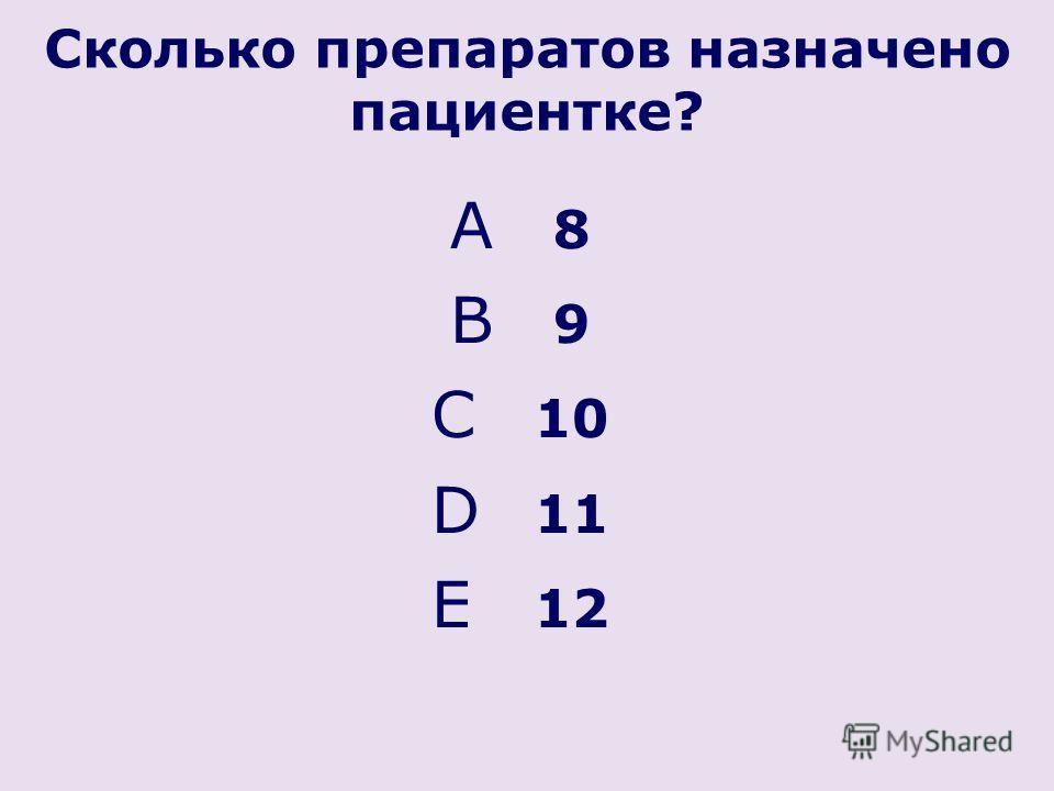 Сколько препаратов назначено пациентке? A 8 B 9 C 10 D 11 E 12