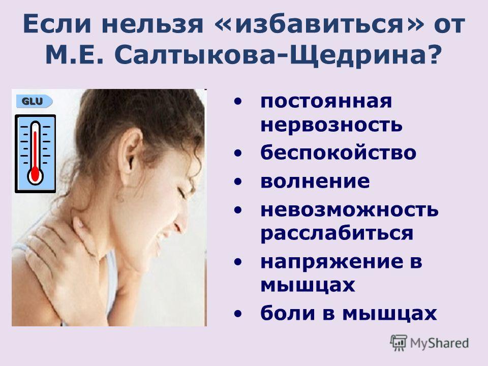 постоянная нервозность беспокойство волнение невозможность расслабиться напряжение в мышцах боли в мышцах Если нельзя «избавиться» от М.Е. Салтыкова-Щедрина?