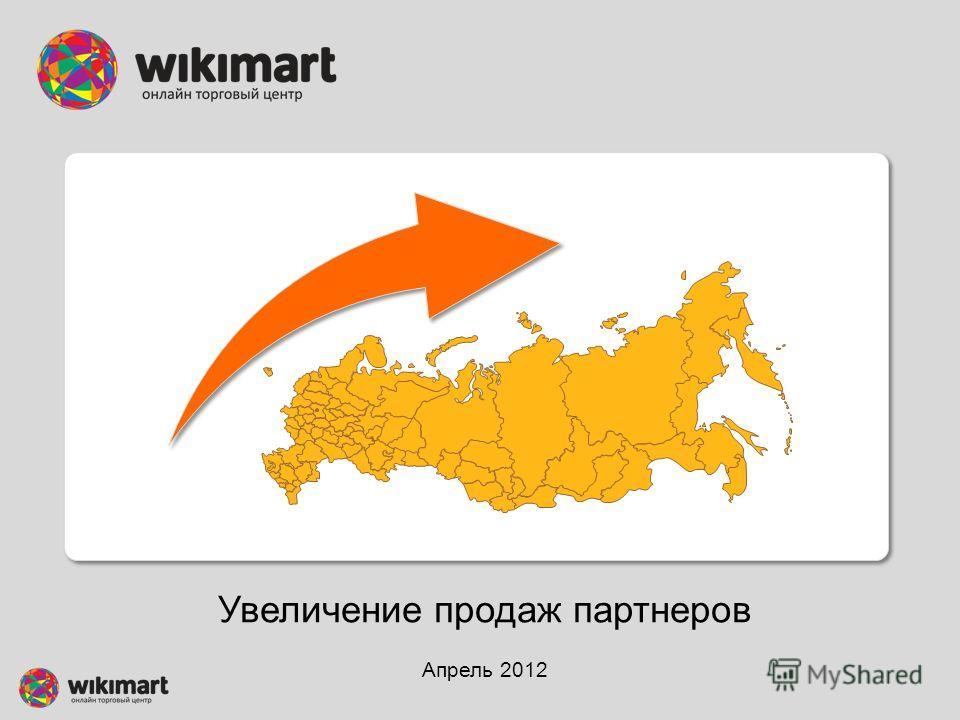 Увеличение продаж партнеров Апрель 2012