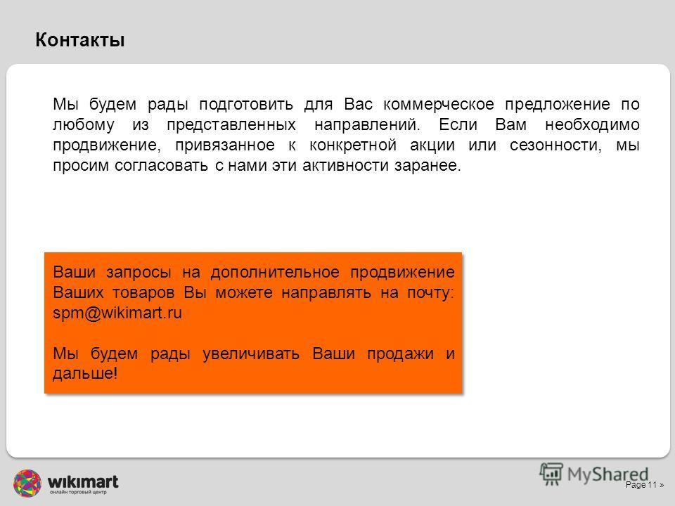 рекламы, все эти показатели для меня важны…. Page 11 » Контакты Ваши запросы на дополнительное продвижение Ваших товаров Вы можете направлять на почту: spm@wikimart.ru Мы будем рады увеличивать Ваши продажи и дальше! Мы будем рады подготовить для Вас