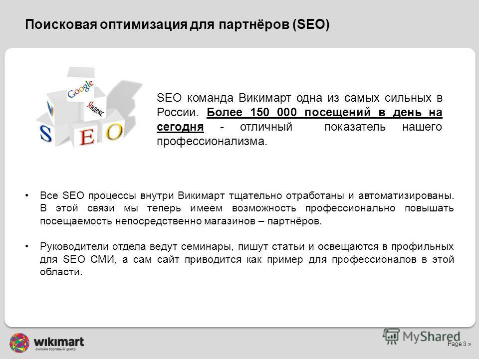 Page 3 » Поисковая оптимизация для партнёров (SEO) SEO команда Викимарт одна из самых сильных в России. Более 150 000 посещений в день на сегодня - отличный показатель нашего профессионализма. Все SEO процессы внутри Викимарт тщательно отработаны и а