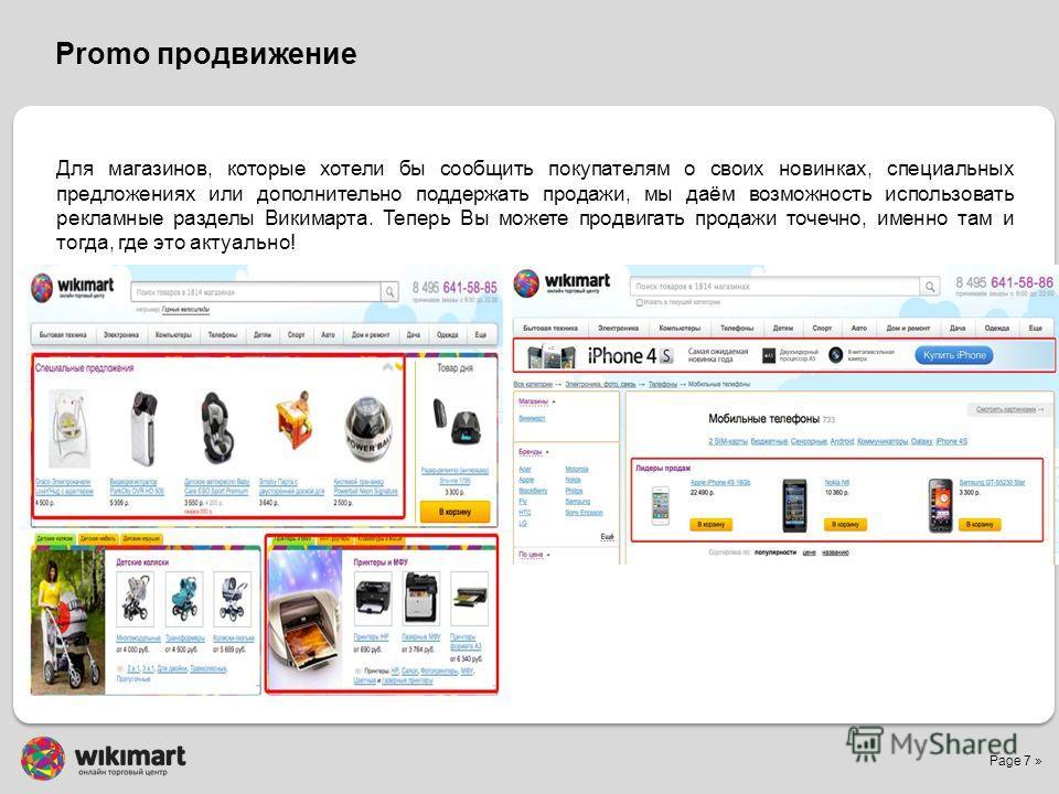 Page 7 » Promo продвижение Для магазинов, которые хотели бы сообщить покупателям о своих новинках, специальных предложениях или дополнительно поддержать продажи, мы даём возможность использовать рекламные разделы Викимарта. Теперь Вы можете продвигат