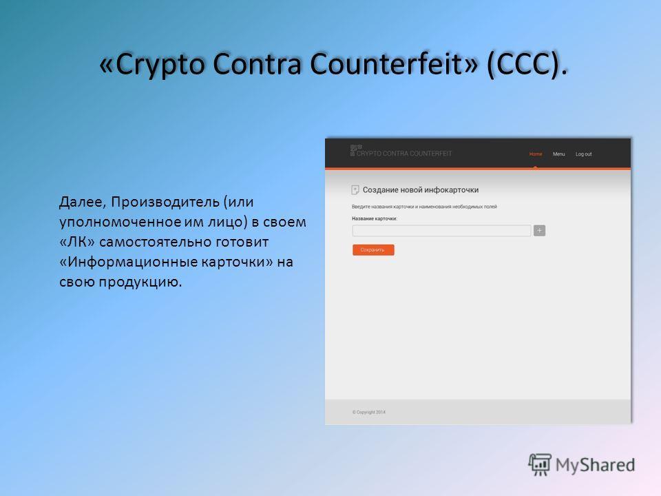 «Crypto Contra Counterfeit» (ССС). Далее, Производитель (или уполномоченное им лицо) в своем «ЛК» самостоятельно готовит «Информационные карточки» на свою продукцию.
