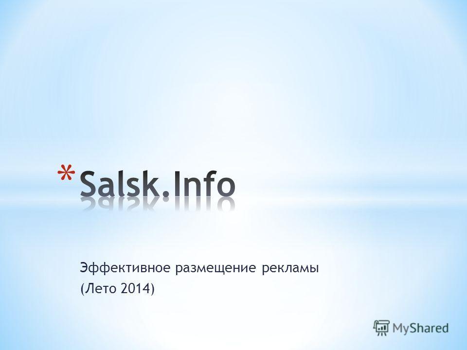 Эффективное размещение рекламы (Лето 2014)