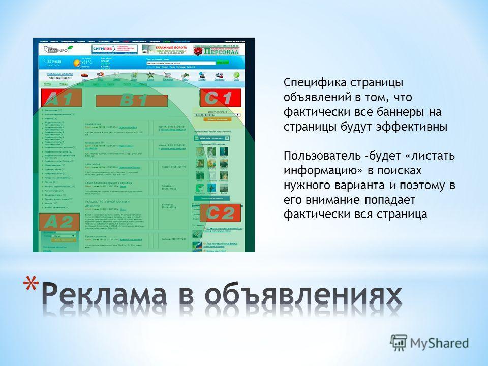 Специфика страницы объявлений в том, что фактически все баннеры на страницы будут эффективны Пользователь –будет «листать информацию» в поисках нужного варианта и поэтому в его внимание попадает фактически вся страница