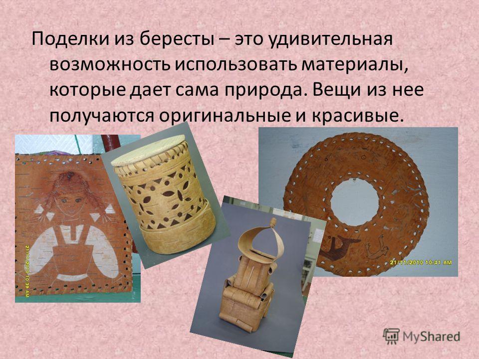 материал Природн ый материал ( береста) древесина Металл Пластма сса