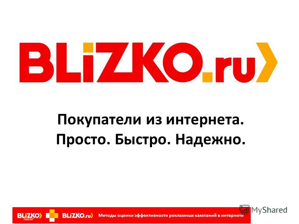 Методы оценки эффективности рекламных кампаний в интернете г. Самара Семинар «Ловим сетью» 14 ноября 2013 г.