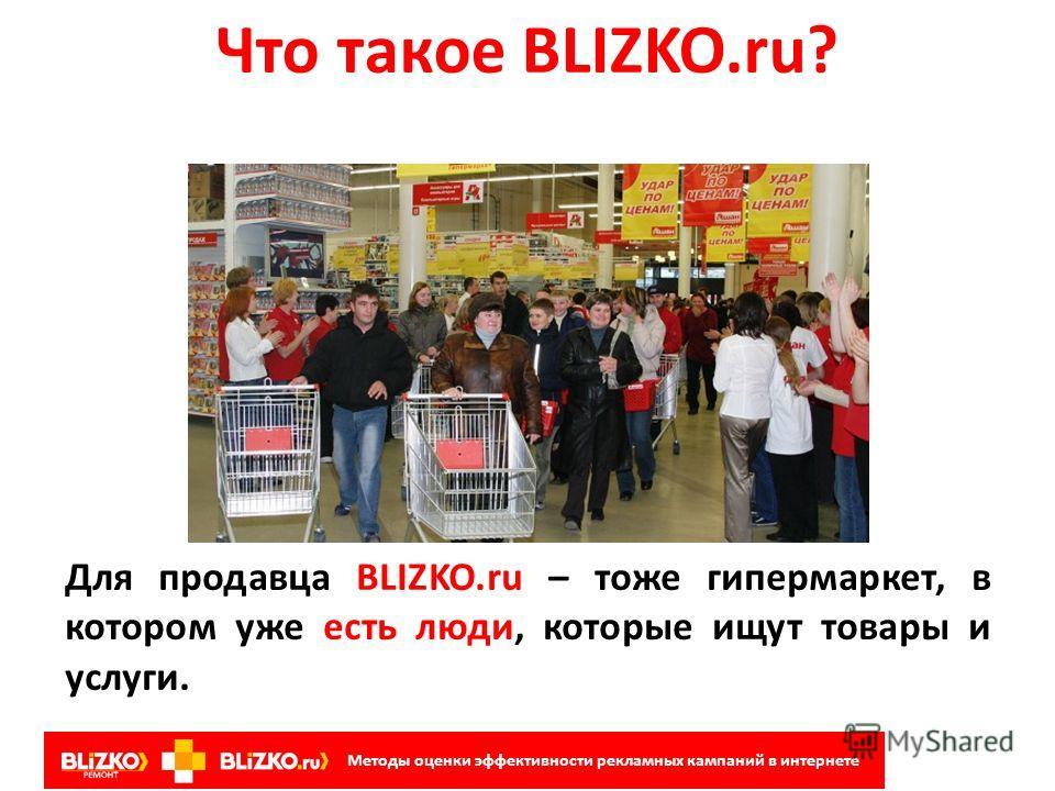 Что такое BLIZKO.ru? Для покупателей BLIZKO.ru – это гипермаркет в интернете. Много магазинов, много товаров в одном месте. Структура и содержание рекламных сообщений на рынке кровельных и фасадных материалов Методы оценки эффективности рекламных кам