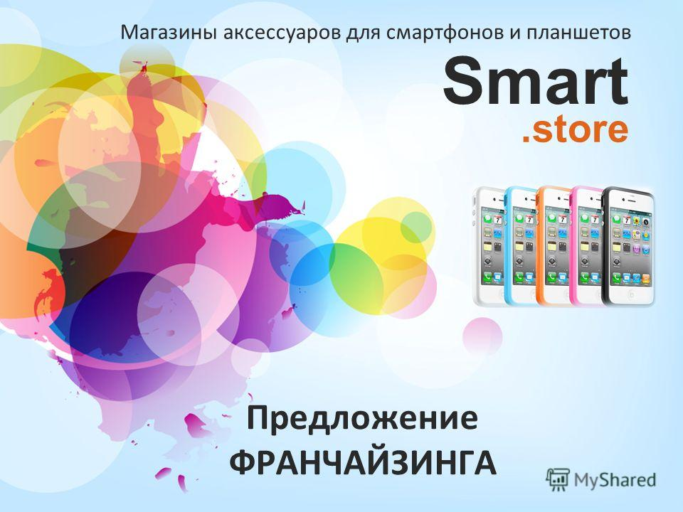 Предложение ФРАНЧАЙЗИНГА Smart Магазины аксессуаров для смартфонов и планшетов.store