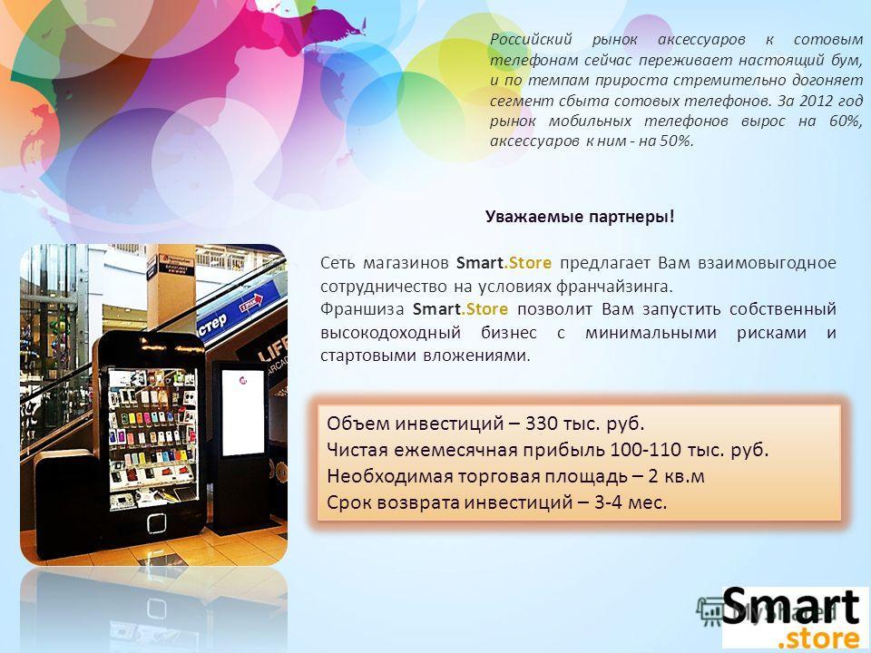 Сеть магазинов Smart.Store предлагает Вам взаимовыгодное сотрудничество на условиях франчайзинга. Франшиза Smart.Store позволит Вам запустить собственный высокодоходный бизнес с минимальными рисками и стартовыми вложениями. Объем инвестиций – 330 тыс