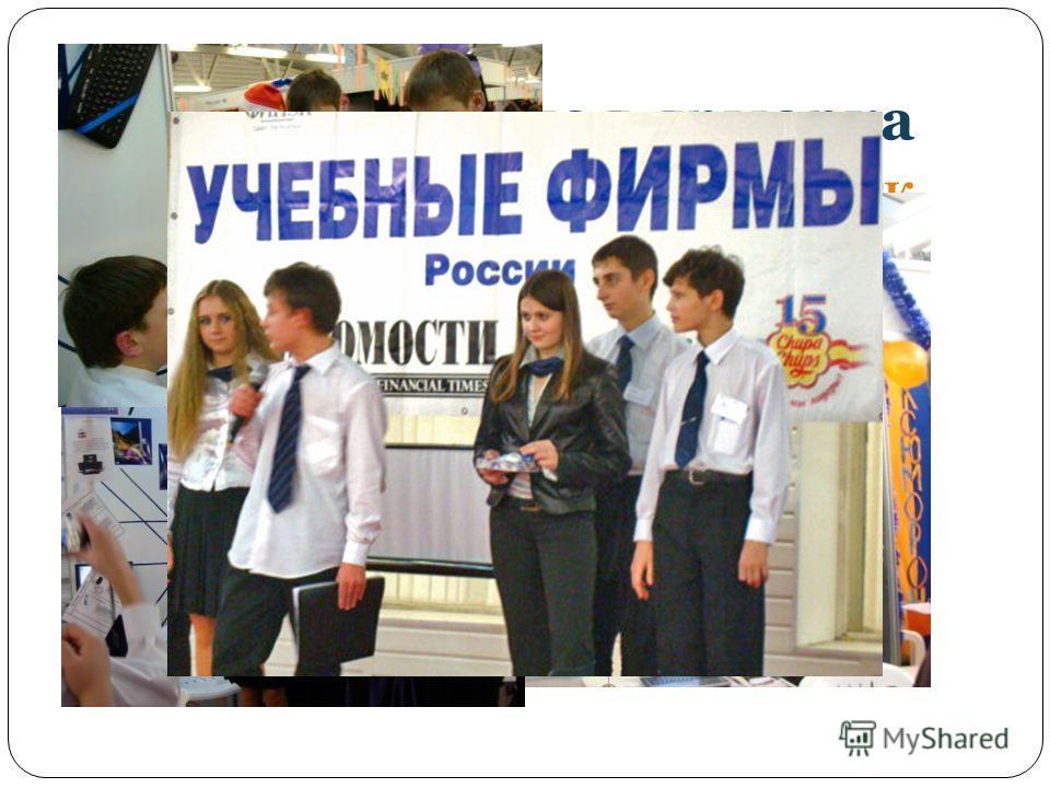 Региональная ярмарка 14 декабря 2007 года проходила в ТК Евразия. 37 учебных фирм Санкт-Петербурга и Ленинградской области принимало участие в этой ярмарке.