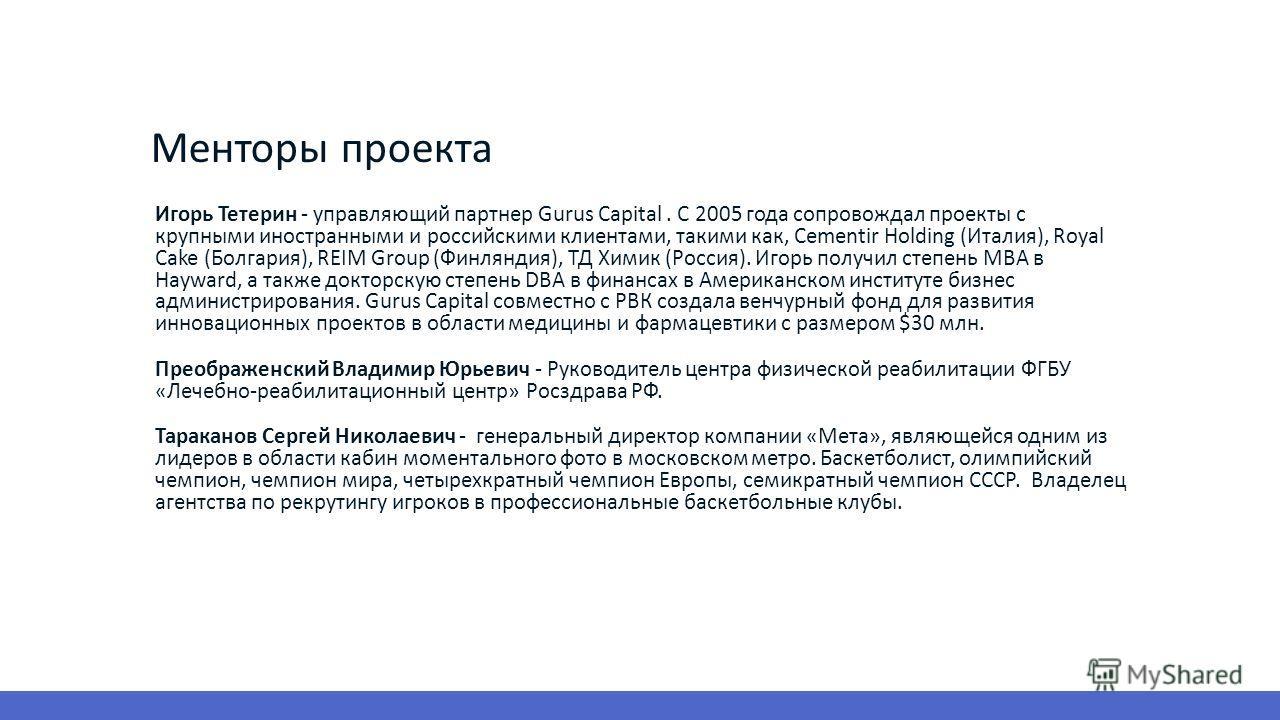 Менторы проекта Игорь Тетерин - управляющий партнер Gurus Capital. С 2005 года сопровождал проекты с крупными иностранными и российскими клиентами, такими как, Cementir Holding (Италия), Royal Cake (Болгария), REIM Group (Финляндия), ТД Химик (Россия