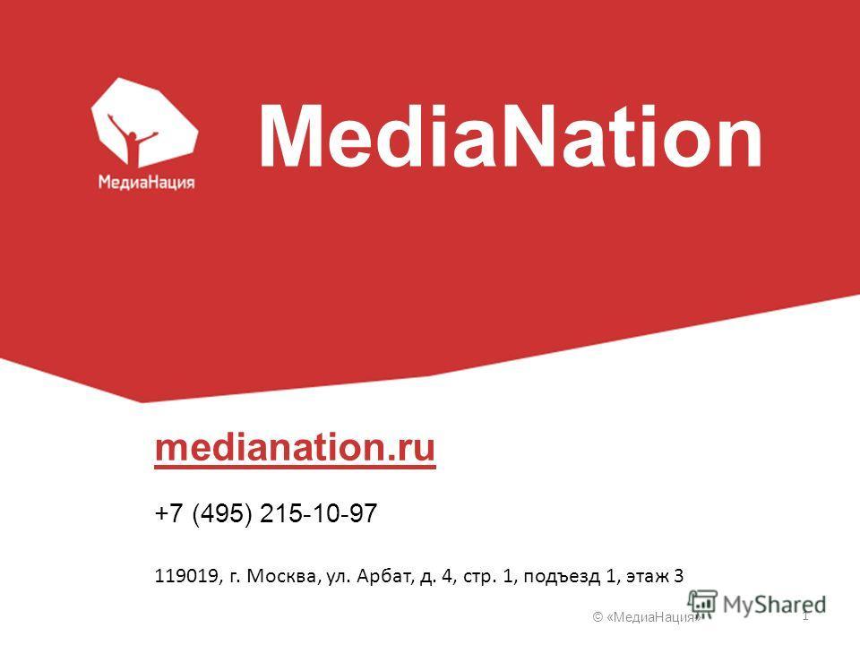 © «Медиа Нация» 1 medianation.ru +7 (495) 215-10-97 119019, г. Москва, ул. Арбат, д. 4, стр. 1, подъезд 1, этаж 3 MediaNation