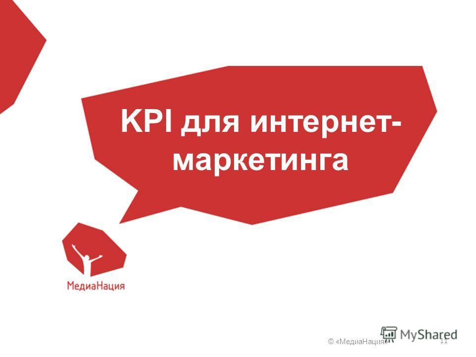 © «Медиа Нация» 11 KPI для интернет- маркетинга