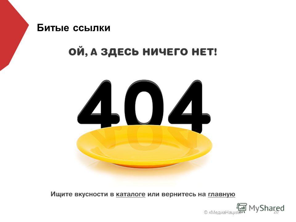© «Медиа Нация» 20 Битые ссылки