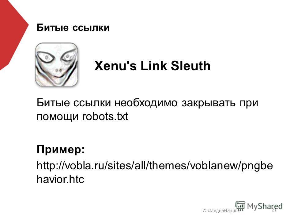 © «Медиа Нация» 21 Битые ссылки Битые ссылки необходимо закрывать при помощи robots.txt Пример: http://vobla.ru/sites/all/themes/voblanew/pngbe havior.htc Xenu's Link Sleuth