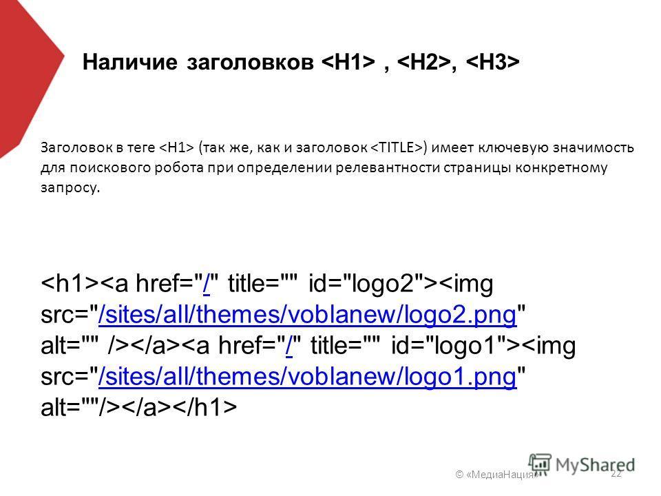 © «Медиа Нация» 22 Наличие заголовков,, //sites/all/themes/voblanew/logo2.png//sites/all/themes/voblanew/logo1. png Заголовок в теге (так же, как и заголовок ) имеет ключевую значимость для поискового робота при определении релевантности страницы кон