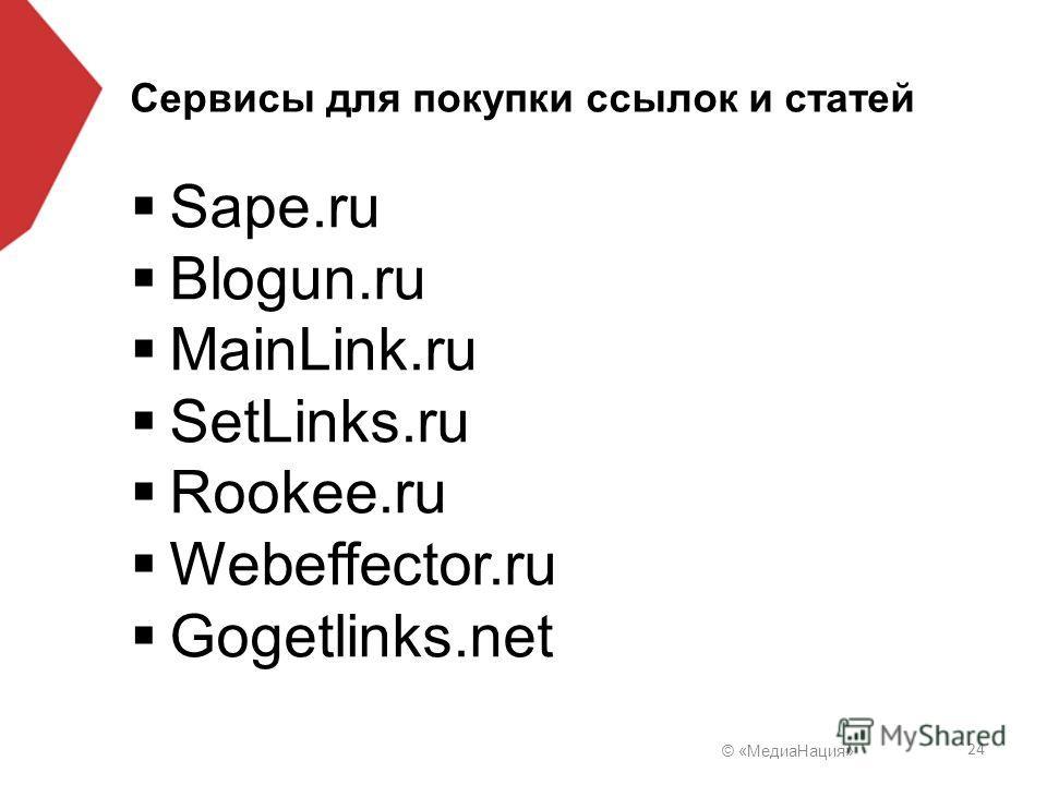 © «Медиа Нация» 24 Сервисы для покупки ссылок и статей Sape.ru Blogun.ru MainLink.ru SetLinks.ru Rookee.ru Webeffector.ru Gogetlinks.net
