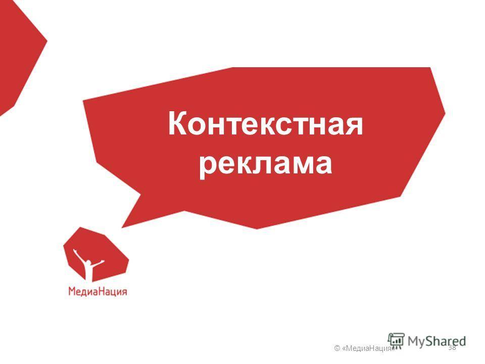 © «Медиа Нация» 38 Контекстная реклама