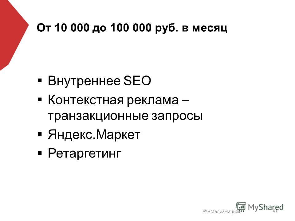© «Медиа Нация» 41 От 10 000 до 100 000 руб. в месяц Внутреннее SEO Контекстная реклама – транзакционные запросы Яндекс.Маркет Ретаргетинг