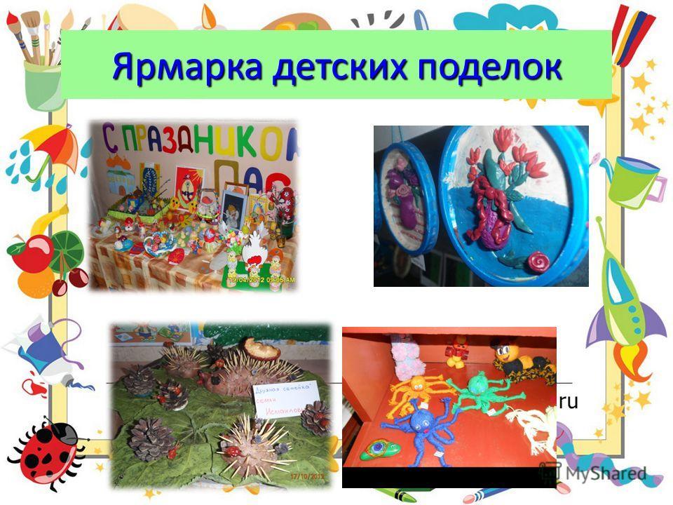 Ярмарка детских поделок