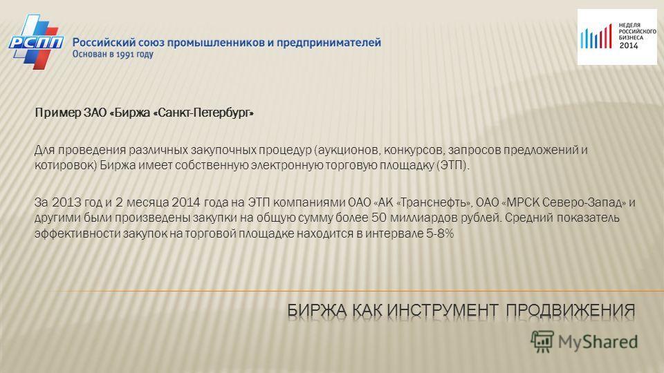 Пример ЗАО «Биржа «Санкт-Петербург» Для проведения различных закупочных процедур (аукционов, конкурсов, запросов предложений и котировок) Биржа имеет собственную электронную торговую площадку (ЭТП). За 2013 год и 2 месяца 2014 года на ЭТП компаниями