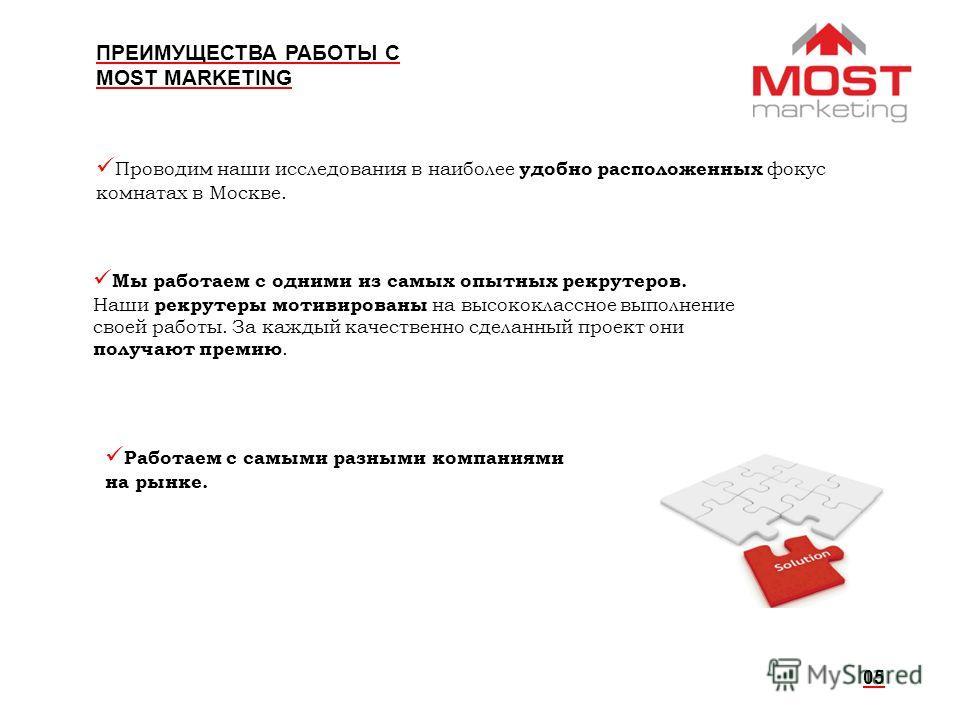 05 Проводим наши исследования в наиболее удобно расположенных фокус комнатах в Москве. Мы работаем с одними из самых опытных рекрутеров. Наши рекрутеры мотивированы на высококлассное выполнение своей работы. За каждый качественно сделанный проект они