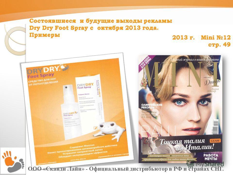 2013 г. Mini 12 стр. 49 2013 г. Mini 12 стр. 49 ООО «Сканди Лайн» - Официальный дистрибьютор в РФ и странах СНГ. Состоявшиеся и будущие выходы рекламы Dry Dry Foot Spray с октября 2013 года. Примеры