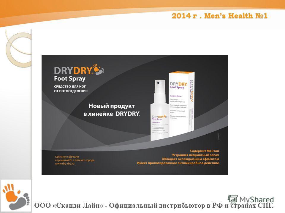 2014 г. Mens Health 1 2014 г. Mens Health 1 ООО «Сканди Лайн» - Официальный дистрибьютор в РФ и странах СНГ.
