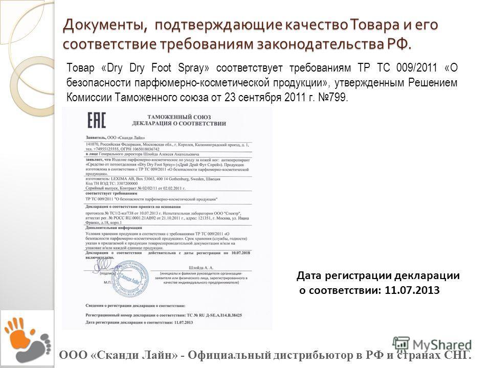 Документы, подтверждающие качество Товара и его соответствие требованиям законодательства РФ. Товар «Dry Dry Foot Spray» соответствует требованиям ТР ТС 009/2011 «О безопасности парфюмерно-косметической продукции», утвержденным Решением Комиссии Тамо