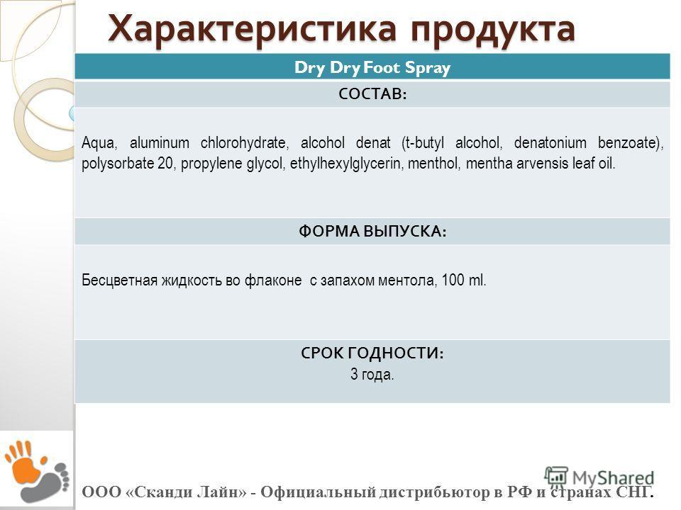 Характеристика продукта Dry Dry Foot Spray СОСТАВ : Aqua, aluminum chlorohydrate, alcohol denat (t-butyl alcohol, denatonium benzoate), polysorbate 20, propylene glycol, ethylhexylglycerin, menthol, mentha arvensis leaf oil. ФОРМА ВЫПУСКА : Бесцветна