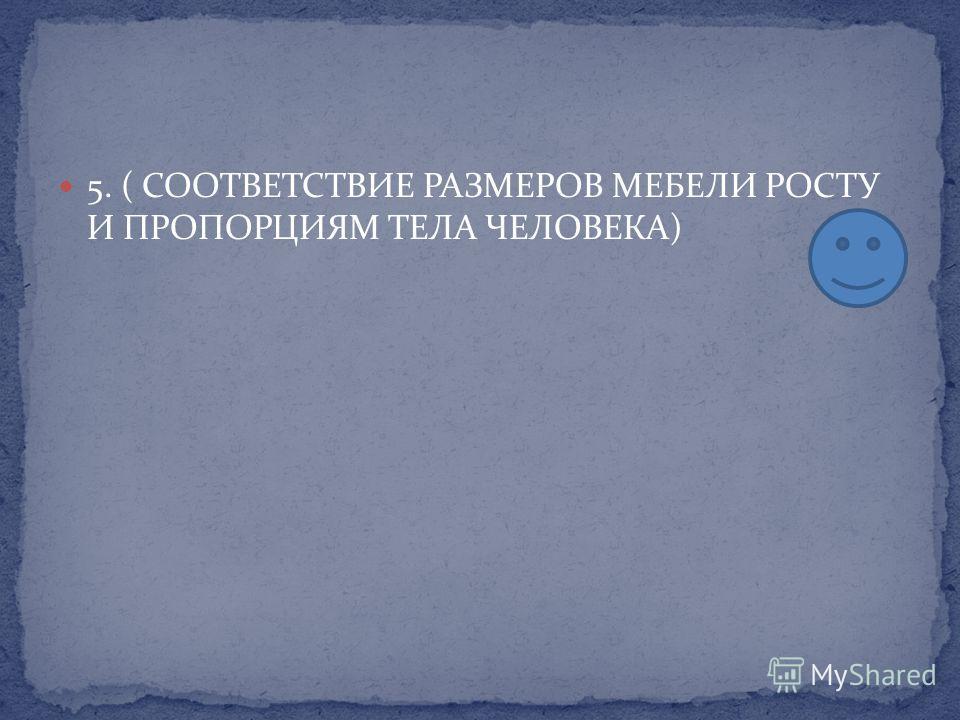 5. ( СООТВЕТСТВИЕ РАЗМЕРОВ МЕБЕЛИ РОСТУ И ПРОПОРЦИЯМ ТЕЛА ЧЕЛОВЕКА)