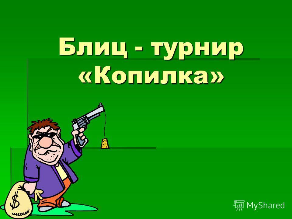 Блиц - турнир «Копилка»