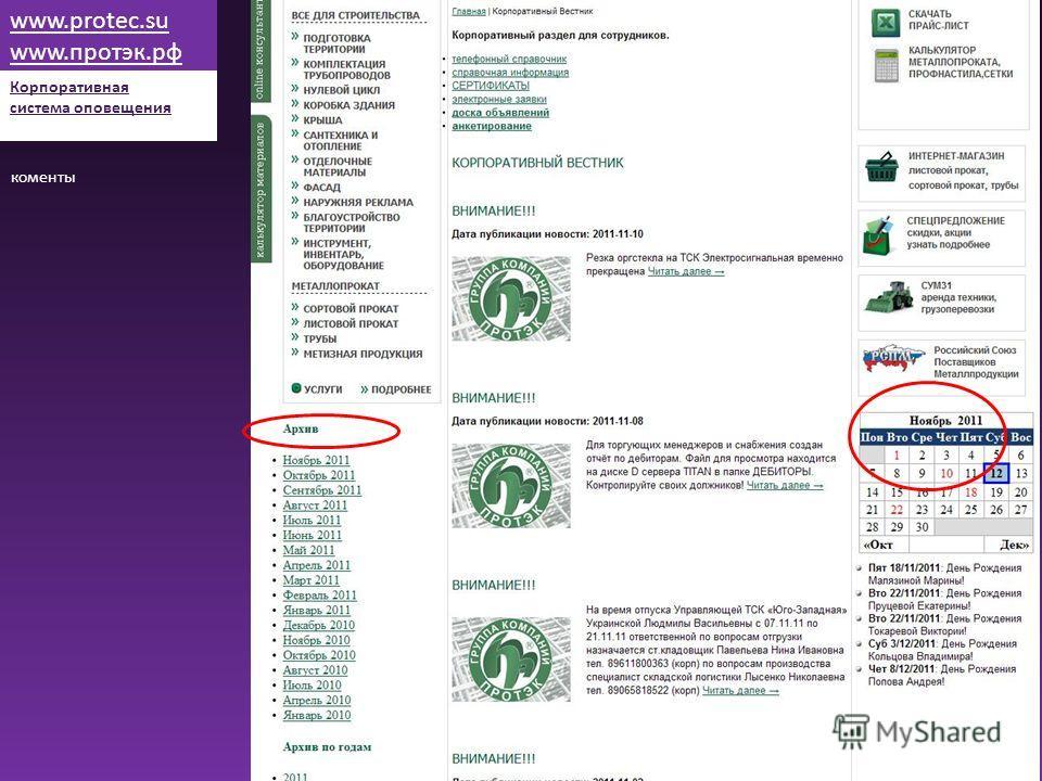 www.protec.su www.протэк.рф Корпоративная система оповещения коменты