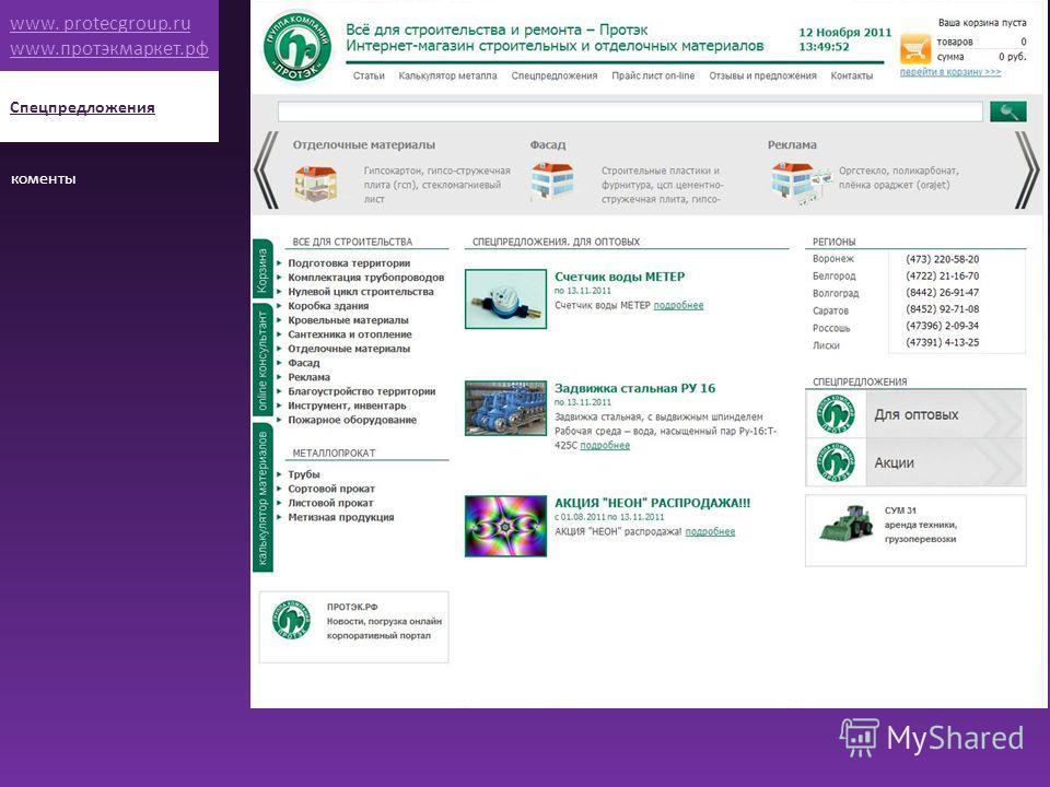 www. protecgroup.ru www.протэкмаркет.рф Спецпредложения коменты