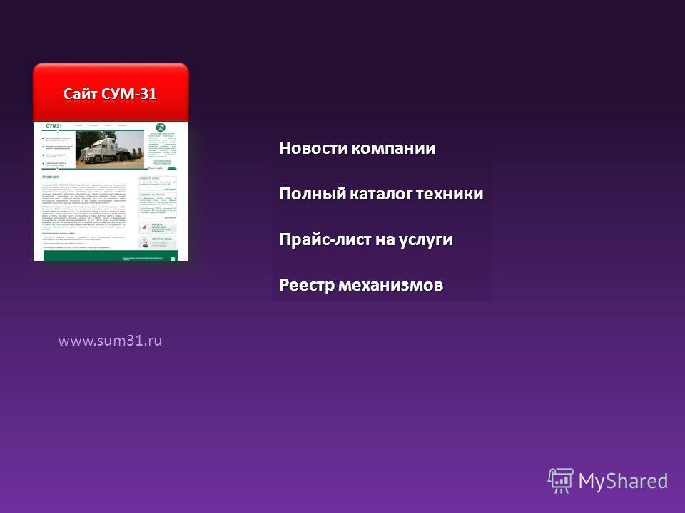Новости компании Полный каталог техники Прайс-лист на услуги Реестр механизмов www.sum31.ru