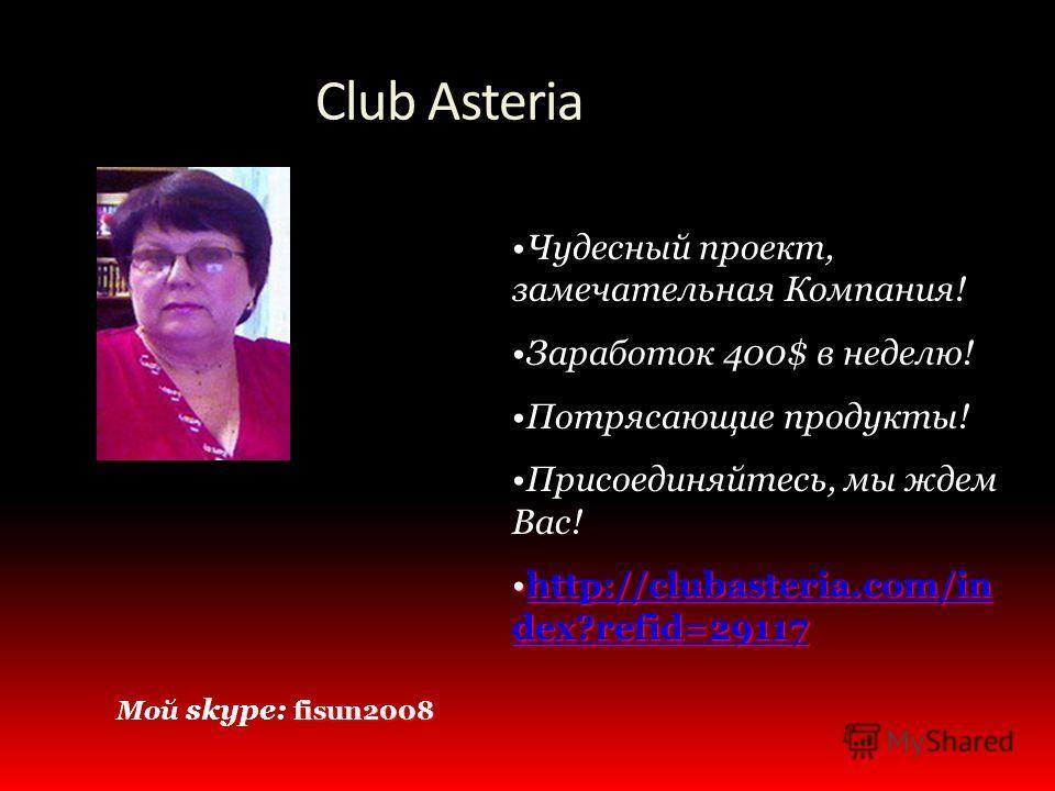 Club Asteria jjjjjjjjjjj Чудесный проект, замечательная Компания! Заработок 400$ в неделю! Потрясающие продукты! Присоединяйтесь, мы ждем Вас! http://clubasteria.com/in dex?refid=29117http://clubasteria.com/in dex?refid=29117http://clubasteria.com/in