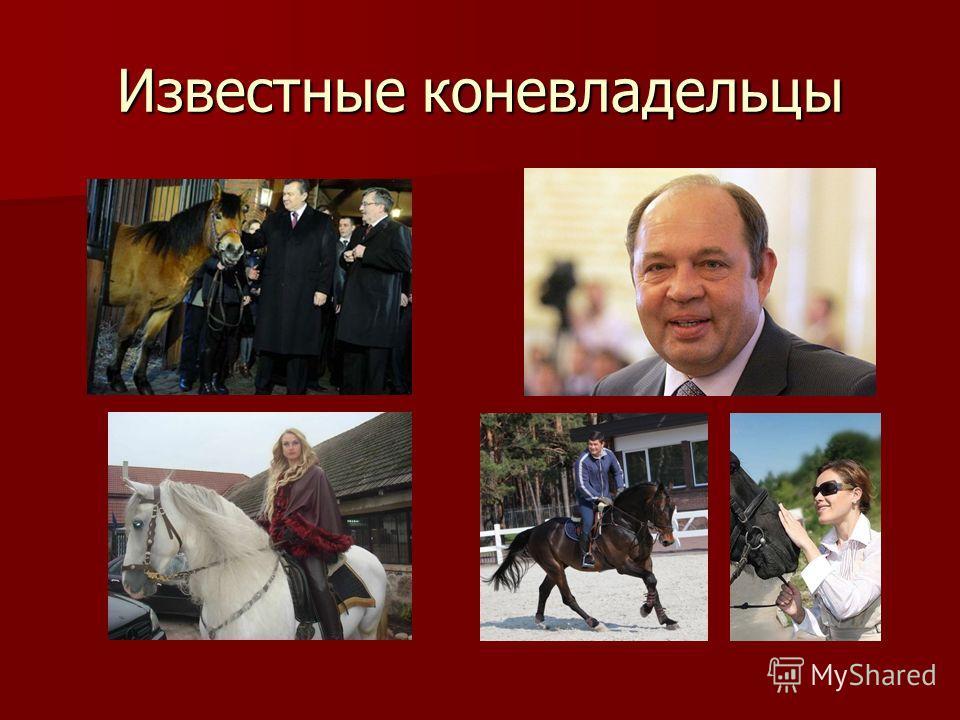 Известные коневладельцы