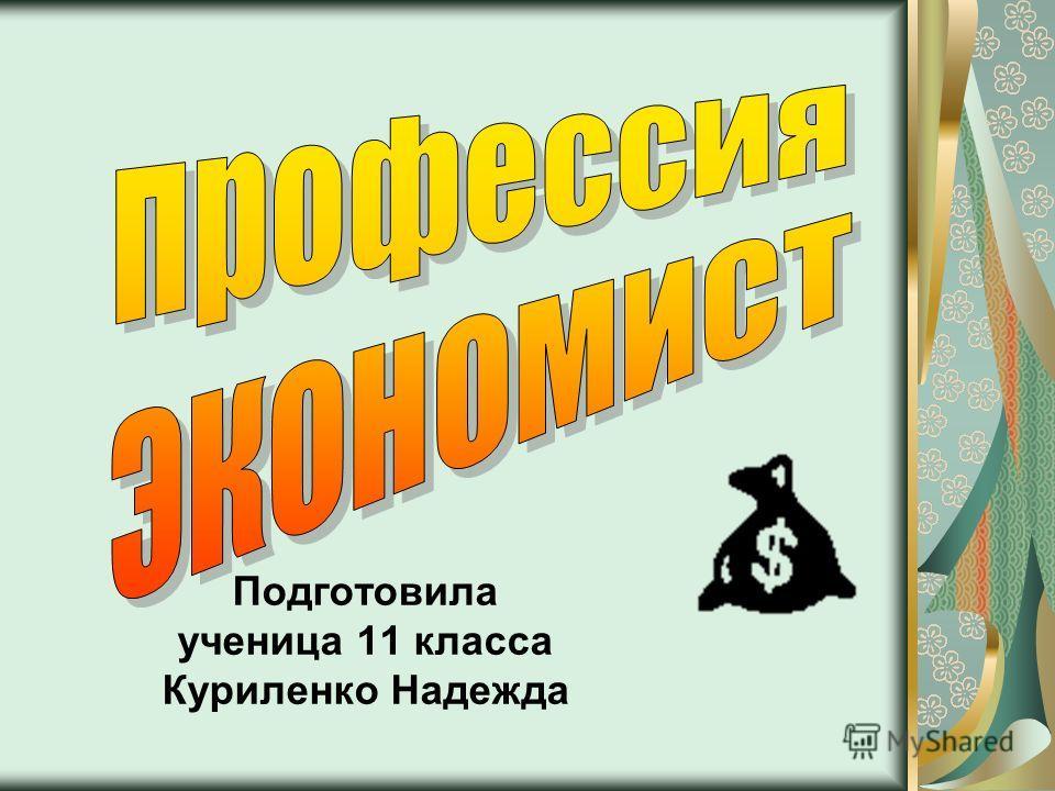 Подготовила ученица 11 класса Куриленко Надежда