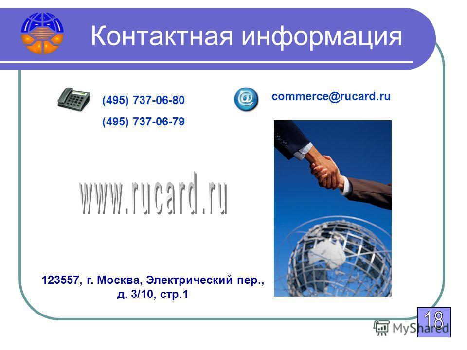 Контактная информация (495) 737-06-80 (495) 737-06-79 commerce@rucard.ru 123557, г. Москва, Электрический пер., д. 3/10, стр.1
