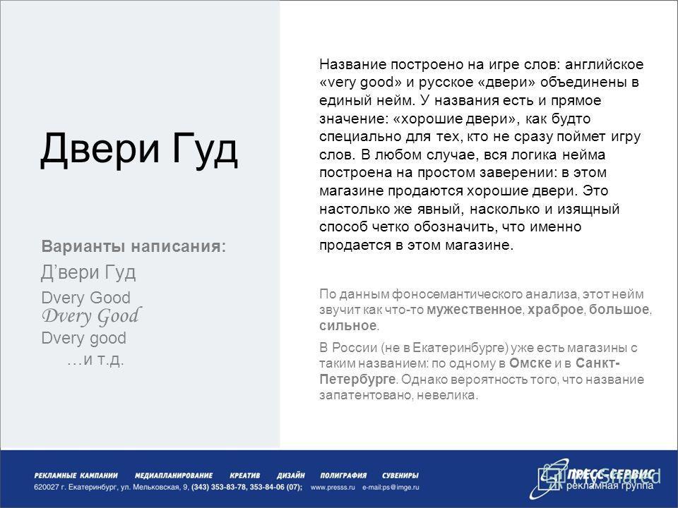 Двери Гуд Варианты написания: Двери Гуд Dvery Good Дvery Good Dvery good …и т.д. Название построено на игре слов: английское «very good» и русское «двери» объединены в единый нейм. У названия есть и прямое значение: «хорошие двери», как будто специал