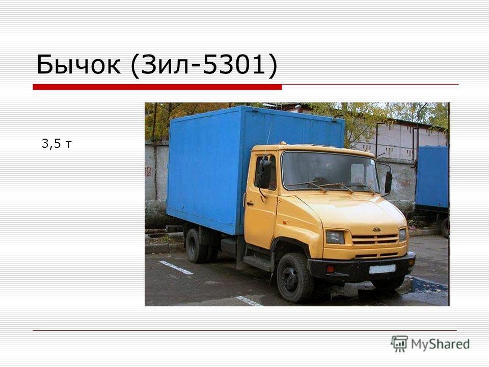 Бычок (Зил-5301) 3,5 т