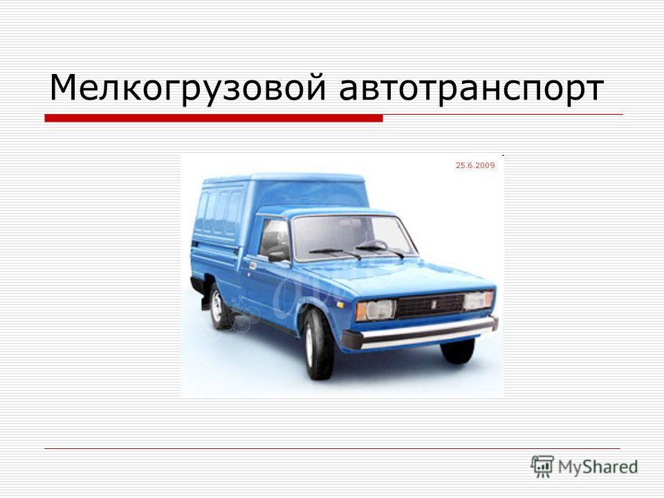 Мелкогрузовой автотранспорт