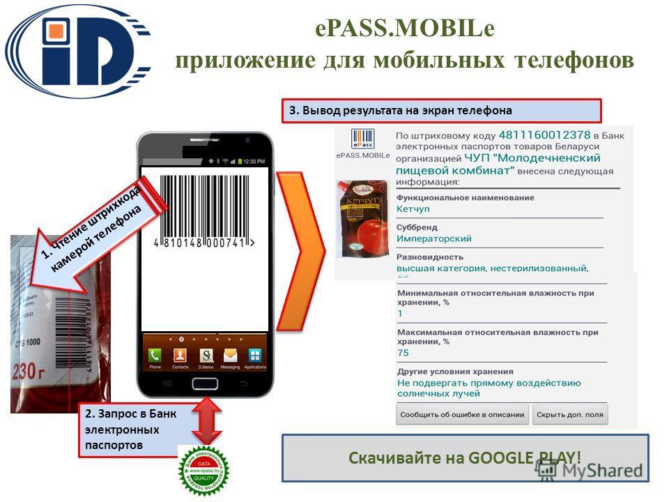 2. Запрос в Банк электронных паспортов ePASS.MOBILe приложение для мобильных телефонов 3. Вывод результата на экран телефона 1. Чтение штрихкода камерой телефона Скачивайте на GOOGLE PLAY!