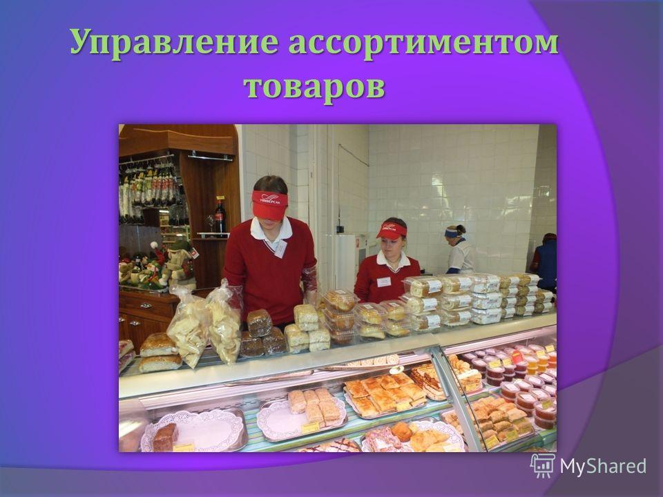 Управление ассортиментом товаров