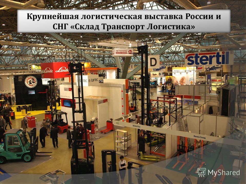 Крупнейшая логистическая выставка России и СНГ «Склад Транспорт Логистика»