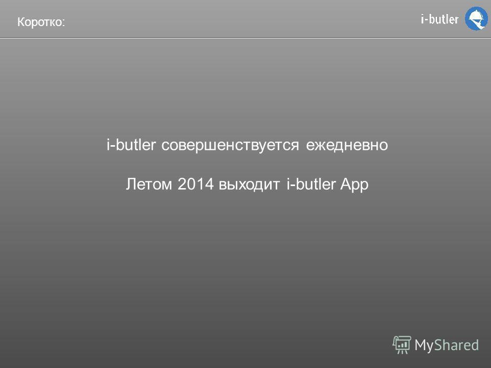 i-butler совершенствуется ежедневно Летом 2014 выходит i-butler App Коротко:
