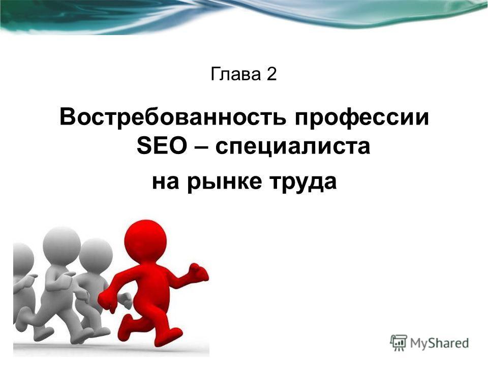 Глава 2 Востребованность профессии SEO – специалиста на рынке труда